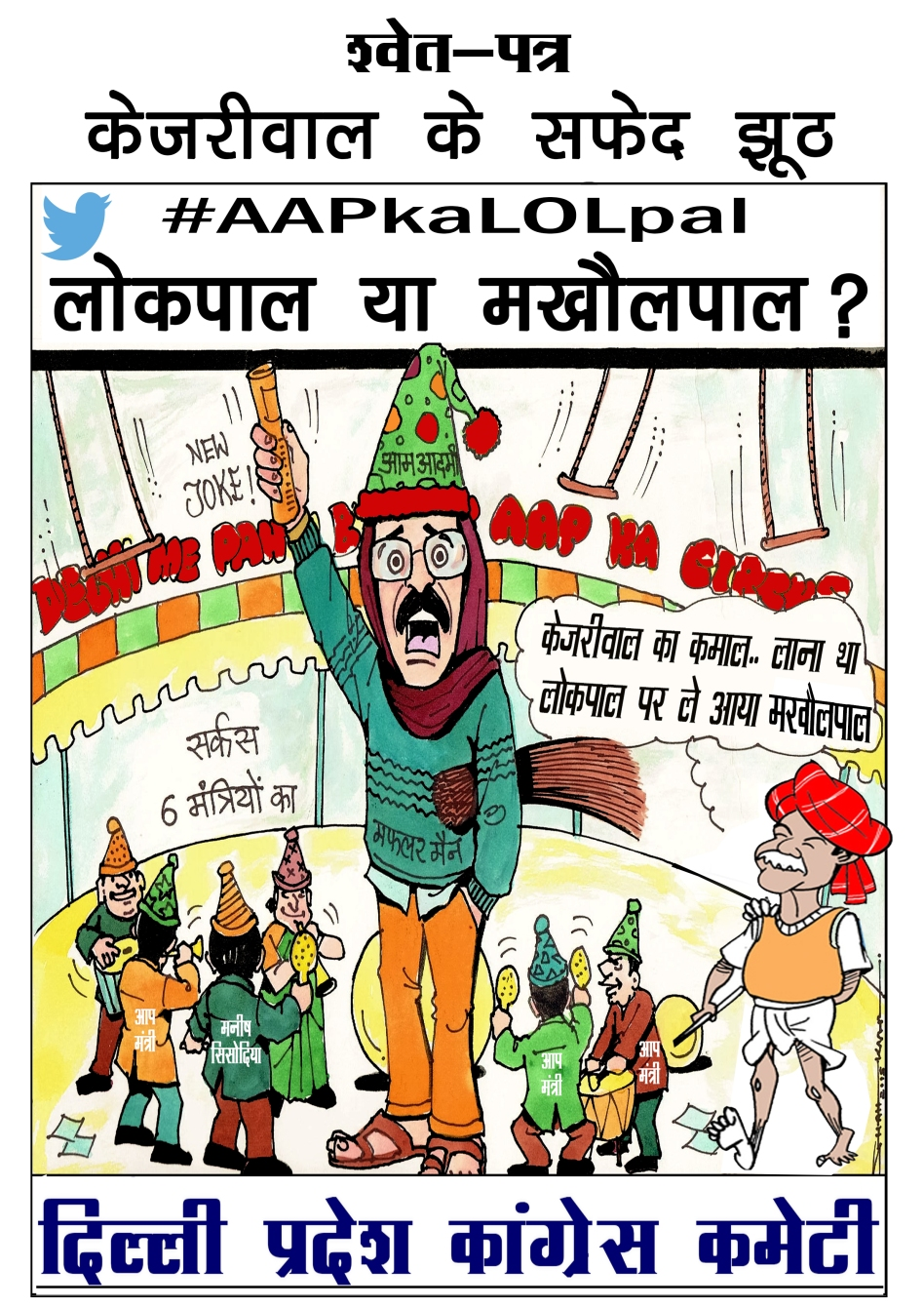 LOLpal Hindi Cover